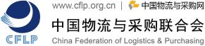 中国物流yu采gou联合会