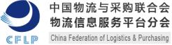 中物联物流信息平台分会